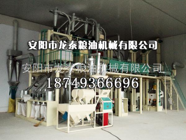 河南面粉机械厂 面粉机械公司 小型面粉加工机械 龙泰粮油