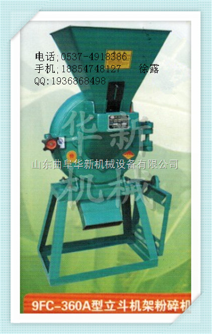 华新粉碎机、破碎机,高粱、玉米、大豆粉碎机、加厚材质粉碎机