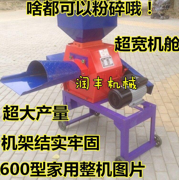 RF FS-600-高效率饲料粉碎机 蛋鸡饲料粉碎机 铡草切断粉碎机