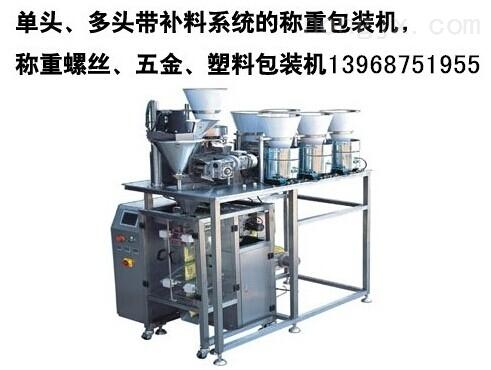 TXTD-自动称重包装机 种子自动包装机 化肥称重包装机 全自动称重打包机