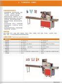 五金包装机-螺丝包装机-温州智能包装设备