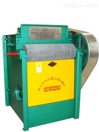 SY-50B型棉花轧花机