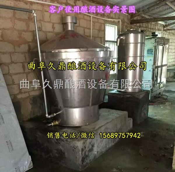 香河县全自动酿酒机 家庭酿酒设备 造酒机 白酒蒸酒器