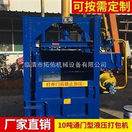 ZYD-10小型立式木屑液压打包打捆机厂家直销