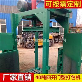 ZYD-40爆款热销塑胶塑编袋液压打包机四周活动门
