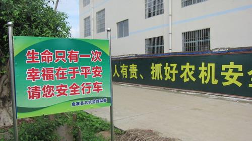 山东肥城:从点滴抓起 确保农机安全生产