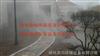 人造雾喷雾降温设备|雾森喷雾降温设备|雾喷降温设备|冷雾降温设备|水雾降温设备